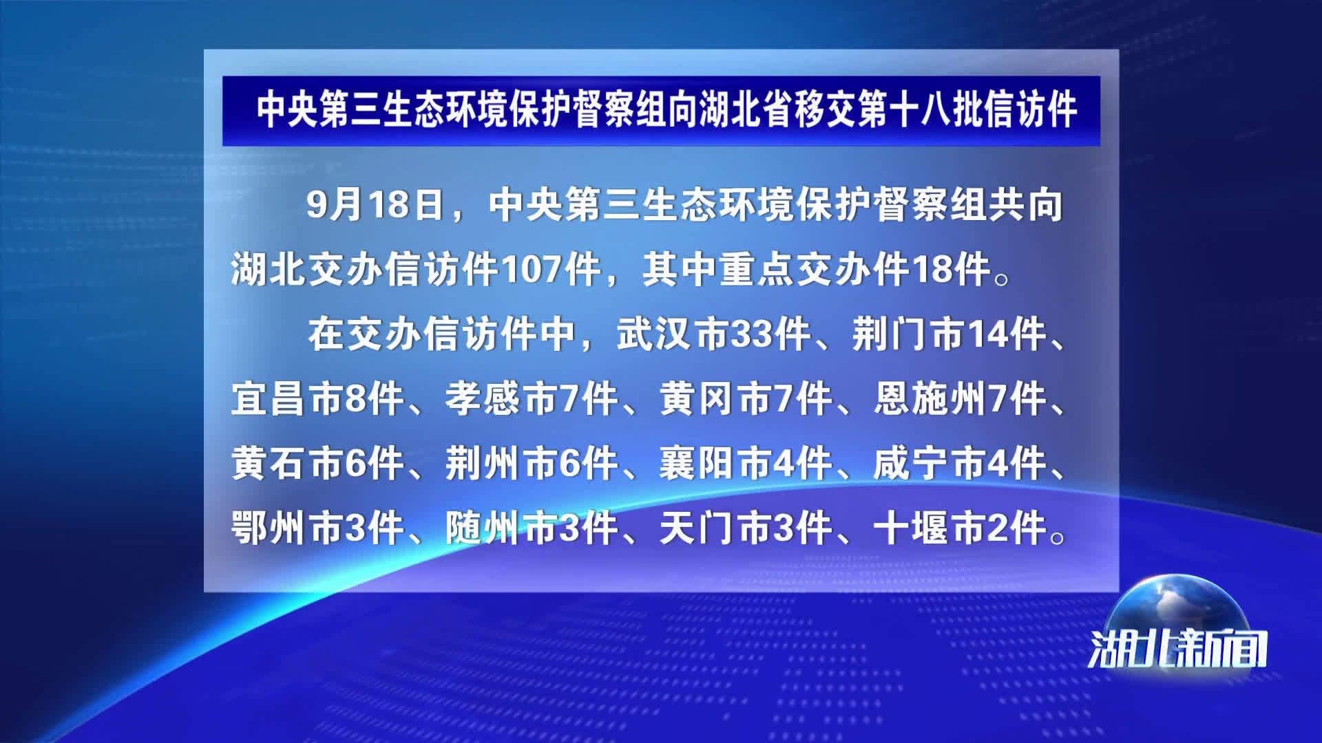 中央第三生态环境保护督察组向湖北省移交第十八批信访件