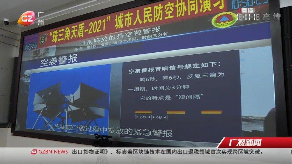 广州牵头协同演练 提升珠三角人防区域防护能力