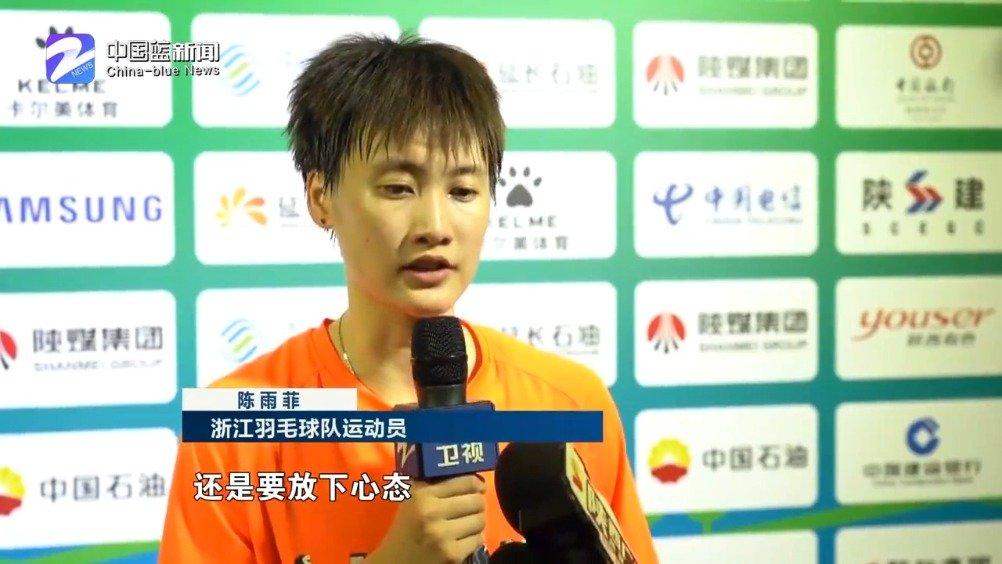 陈雨菲成功卫冕感谢大家的支持