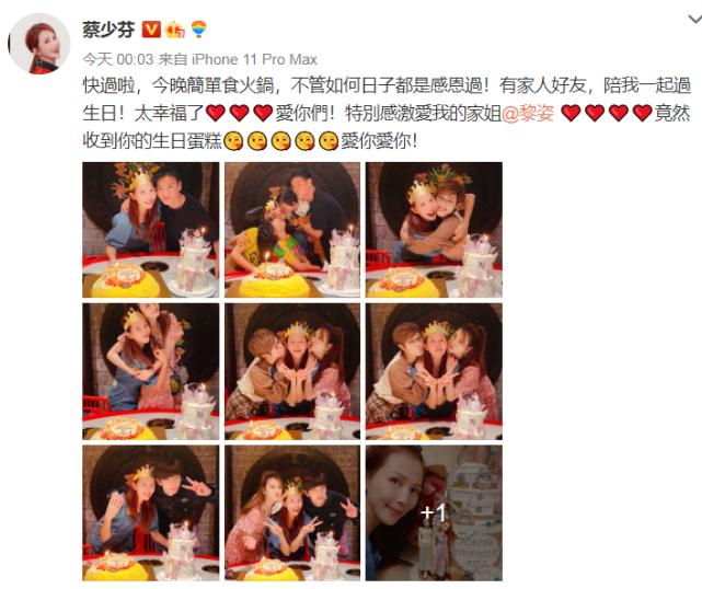 张晋陪蔡少芬庆生三次,三个孩子亲吻妈妈超有爱,黎姿送生日蛋糕