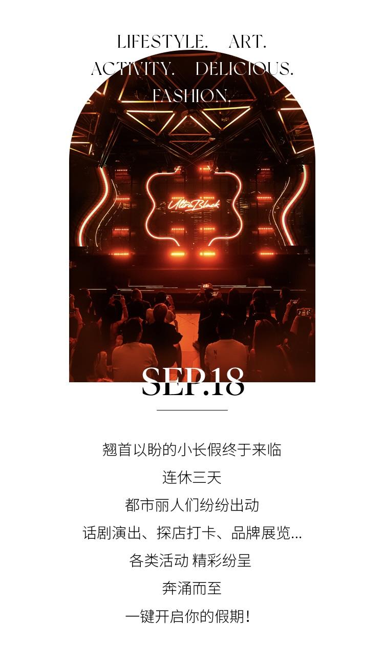 魔都下周超BANG的15个活动   9月20日—9月26日(文中有福利)
