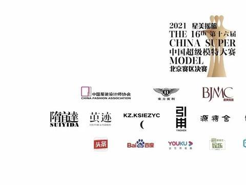 星美摇篮第十六届中国超级模特大赛 · 北京赛区总决赛圆满收官!