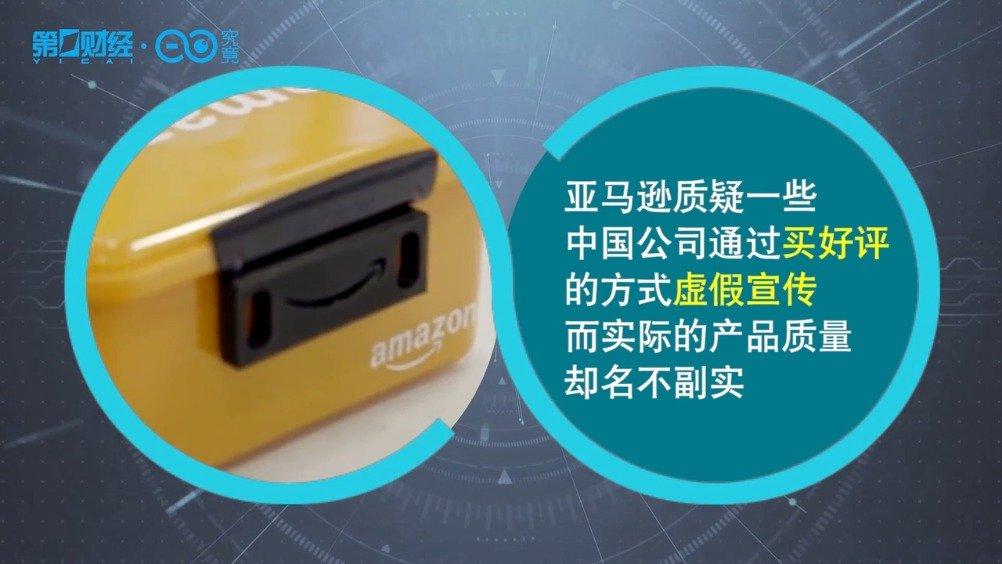 亚马逊首次回应封店风波 称并非针对中国 而是因商家违规操作