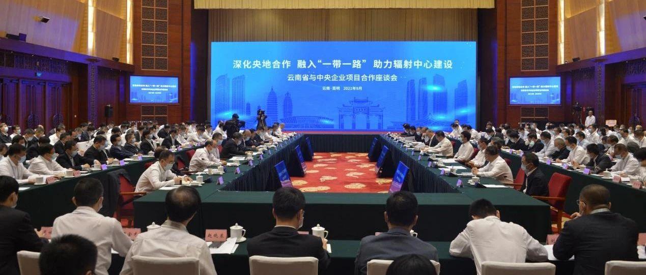 """""""十四五""""在滇投入500亿元!中国移动与云南省政府签署全面深化战略合作协议"""