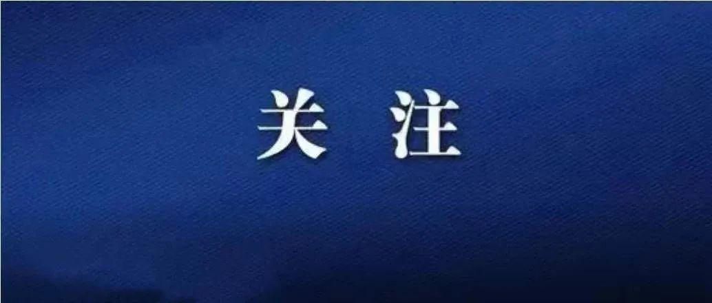 【新焦点】这两地取消中秋假期!
