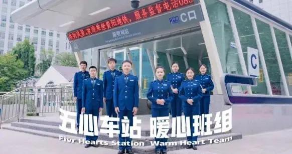 """贵阳地铁""""五心车站、暖心班组""""正式亮相"""