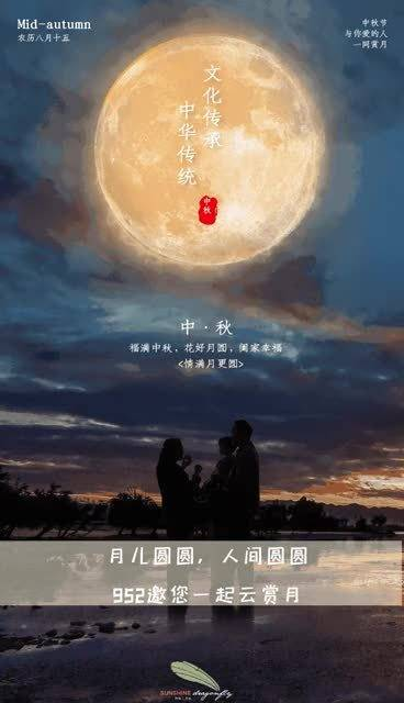 月是故乡明🌕 9月20日至9月21日每晚6点打开贵州交通广播视频号!