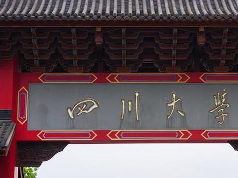 """恭喜!四川将迎来一所""""新大学"""",当地考生:幸福来得太突然了"""