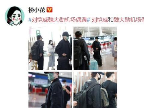 刘恺威魏大勋机场偶遇,两人同框太养眼,和杨幂关系匪浅