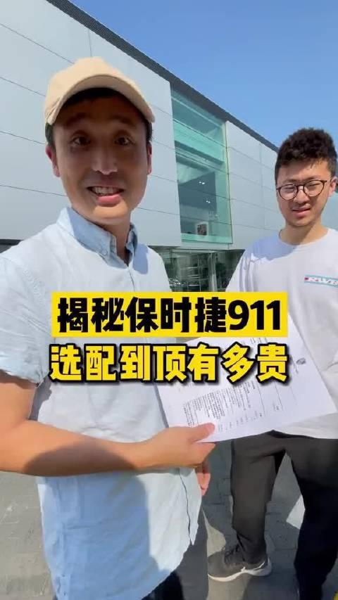 视频:揭秘保时捷911选配到顶,要花多少qian? 星巢计划 星巢玩车人