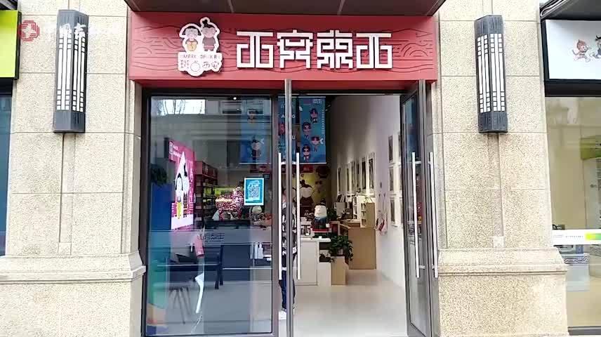 """全运会观察丨全运村的""""西安东西"""" 小文创产品宣传了""""大陕西"""""""