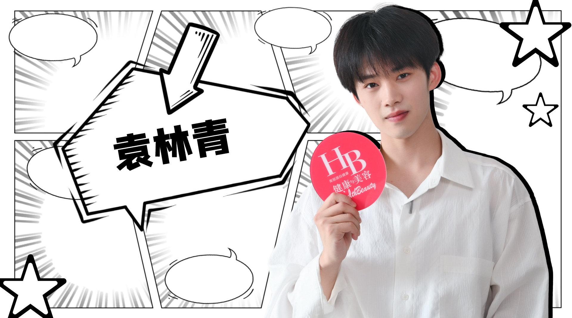 『HB@健康与美容 专访@袁林青 』 在袁林青的眼中……