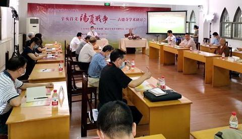 辛亥首义阳夏战争——古德寺学术研讨会在汉召开