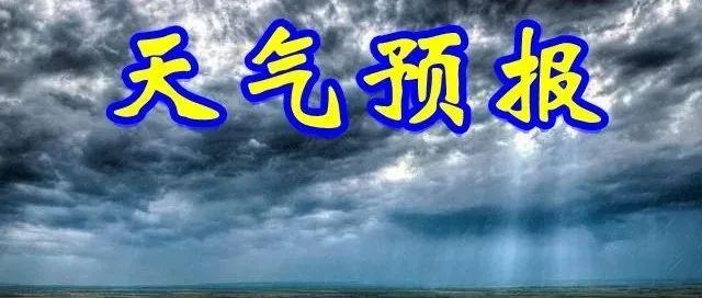 天气 | 暴雨来了!雨何时停?这条地道封闭!这些景区、公园暂停开放!