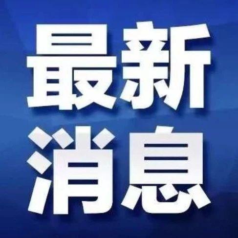 """【新消息】银川""""9·05""""两名入境返宁人员再复阳突发情况应急处置工作结束"""