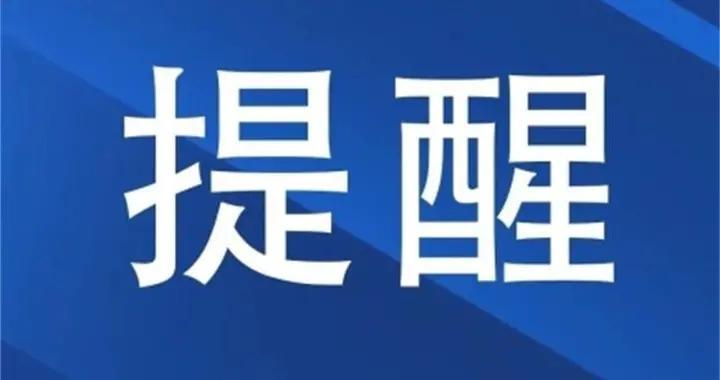 「涉县融媒」关于第六届河北省旅发大会期间景点游览温馨提示