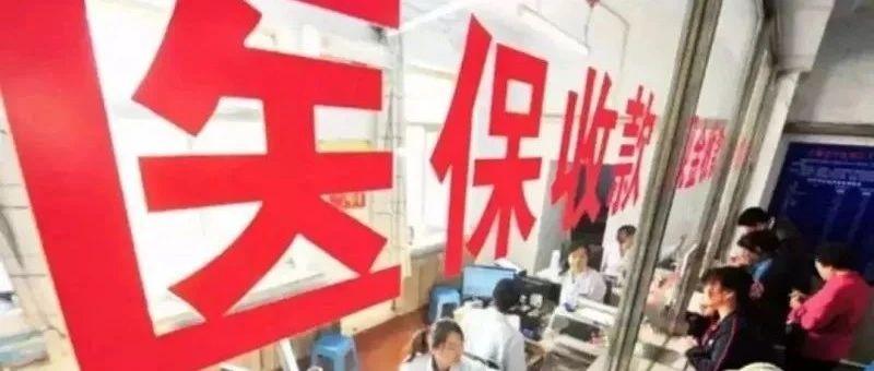 @清远市民,2022年城乡居民医保征缴开始了!每人每年......
