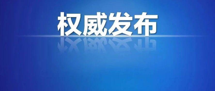 殷昭举检查节假日疫情防控交通安全等工作\n拧紧责任链条层层压实责任  切实保障群众生命财产安全