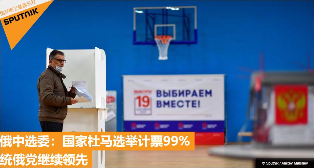 俄杜马选举统俄党得票49.82%领先,中方表态