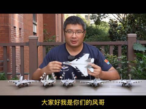 风哥携全体歼-15亮相祝粉丝们中秋节快乐!