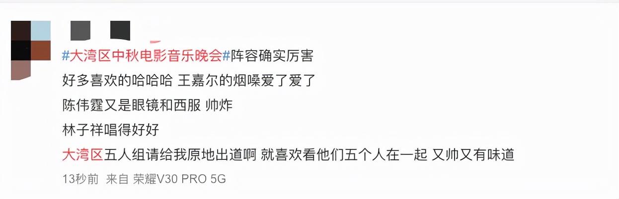 """天悦平台中秋晚会""""流量""""失踪、国风成主流,谁在搅动""""晚会新生态""""?"""