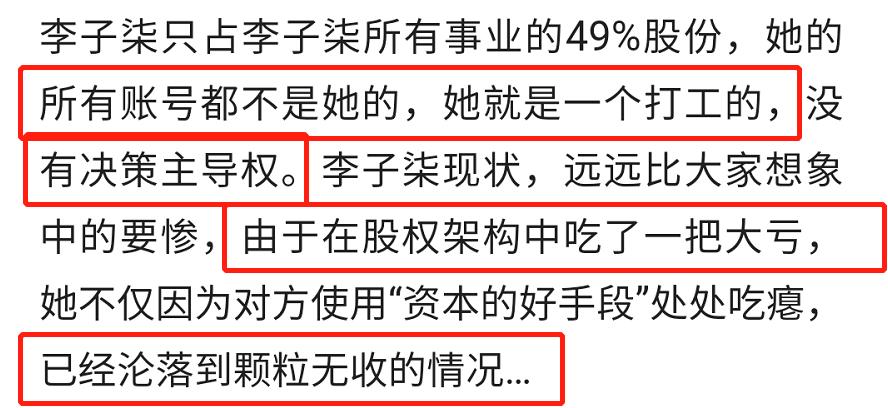 天悦平台李子柒断更数月仍深陷困局:被资本套路,还被嘲讽自作自受