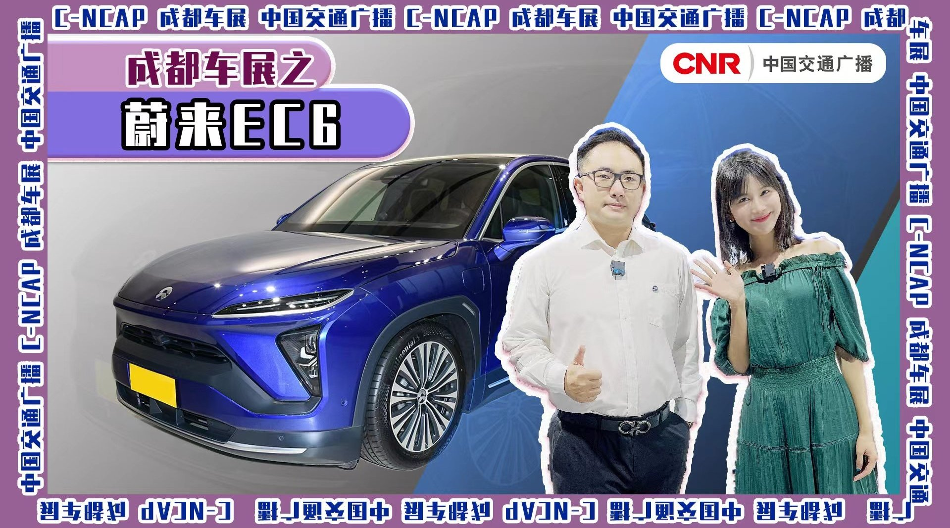 视频:CCRT热门车型蔚来EC6