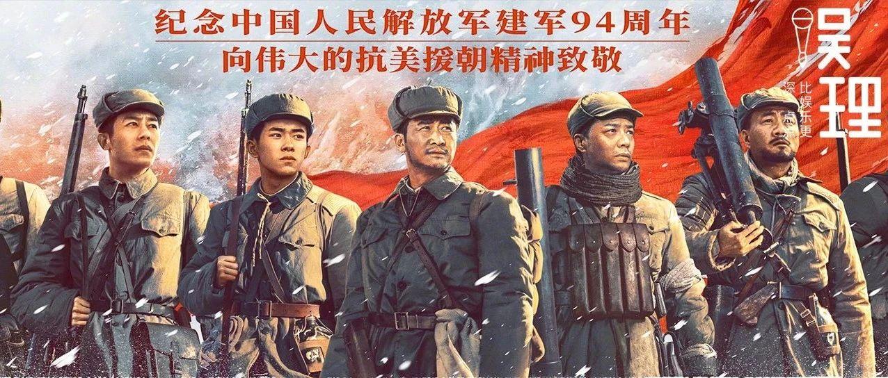 《长津湖》测评:家国情动人,吴京易烊千玺惊艳