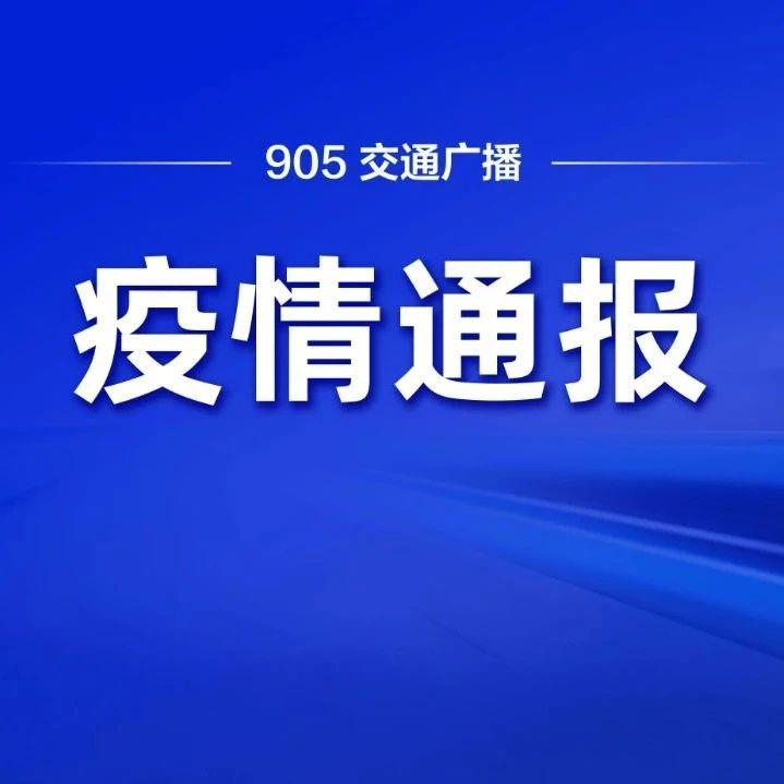新增1例阳性感染者活动轨迹公布 黑龙江哈尔滨:非必要不离哈