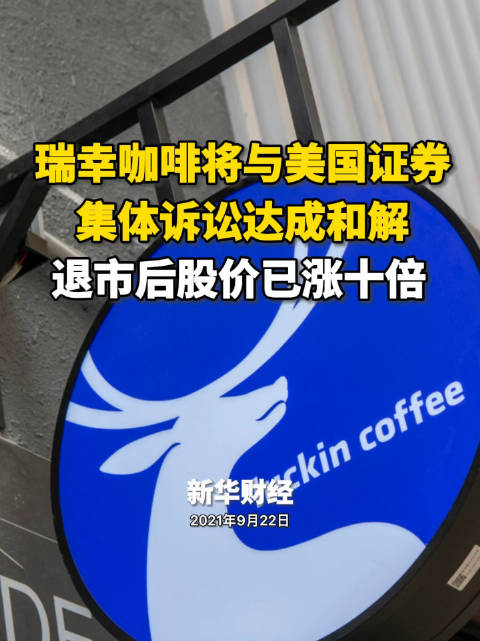 瑞幸咖啡将与美国证券集体诉讼达成和解瑞幸咖啡退市后股价已涨十倍