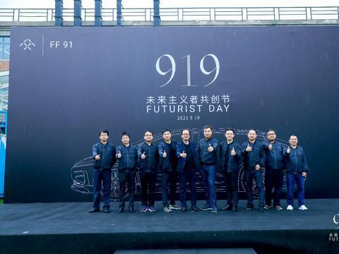 FF中国团队首次集体亮相|陈雪峰透露与吉利合作实质进展