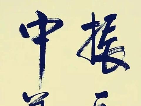 耀邦的书法个性鲜明,自成一家,笔墨飞动,沉着沉静,秀逸清正