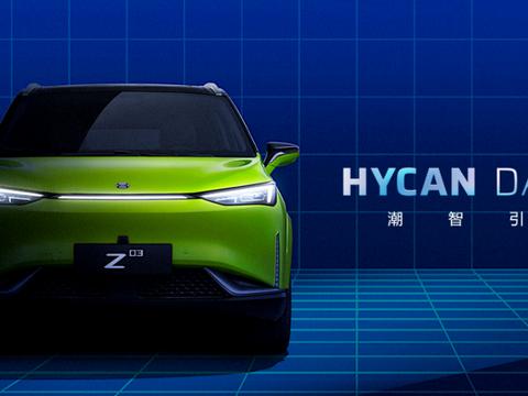 用下一秒科技链接未来 合创汽车携手合作伙伴 引领智慧出行新生态