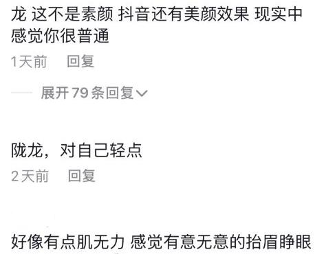 天悦平台网红掉滤镜瞬间:浓颜帅哥变大叔,迅猛龙判若两人,有人掉粉20万