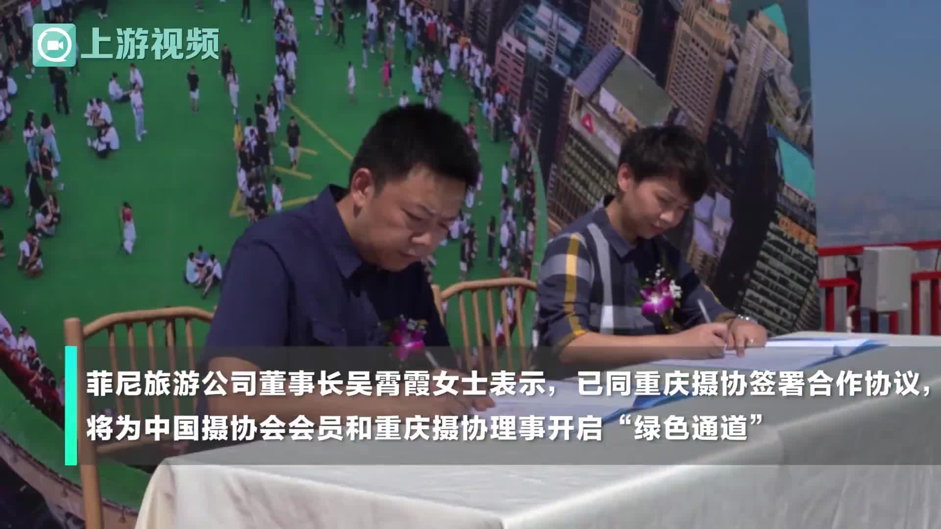 """高度!摄影家汇聚山城""""摄影之巅"""" 重庆摄协再添摄影创作基地"""