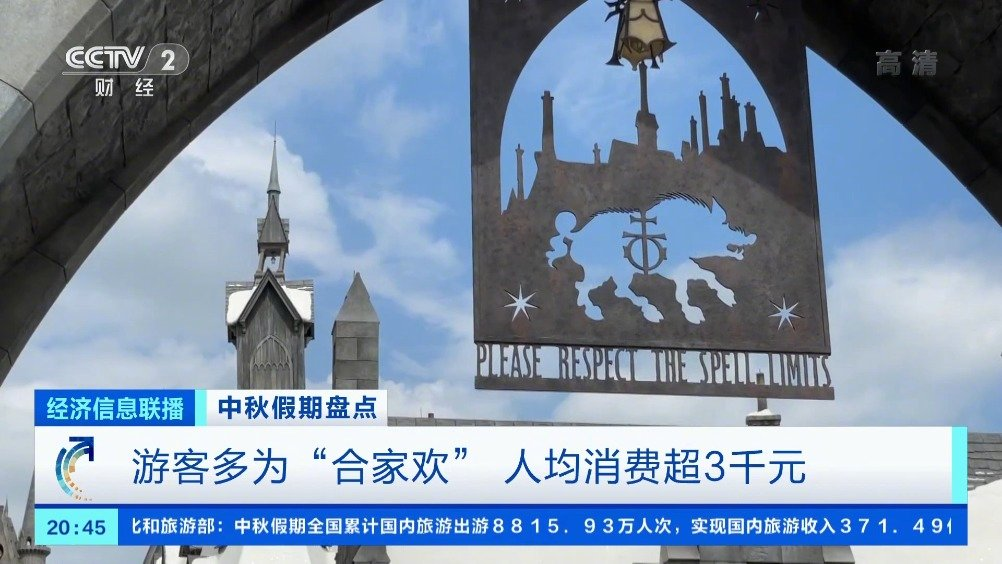 北京环球影城工作日排队超1小时,十一假期北京环球影城人均消费或超3000元