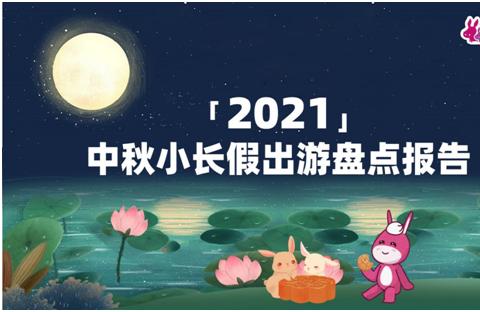 驴妈妈发布《2021中秋小长假出游盘点报告》:主题乐园最热