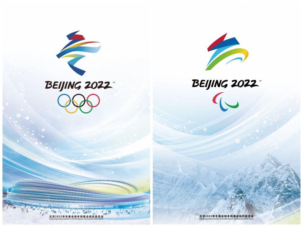 先睹为快!北京冬奥海报发布