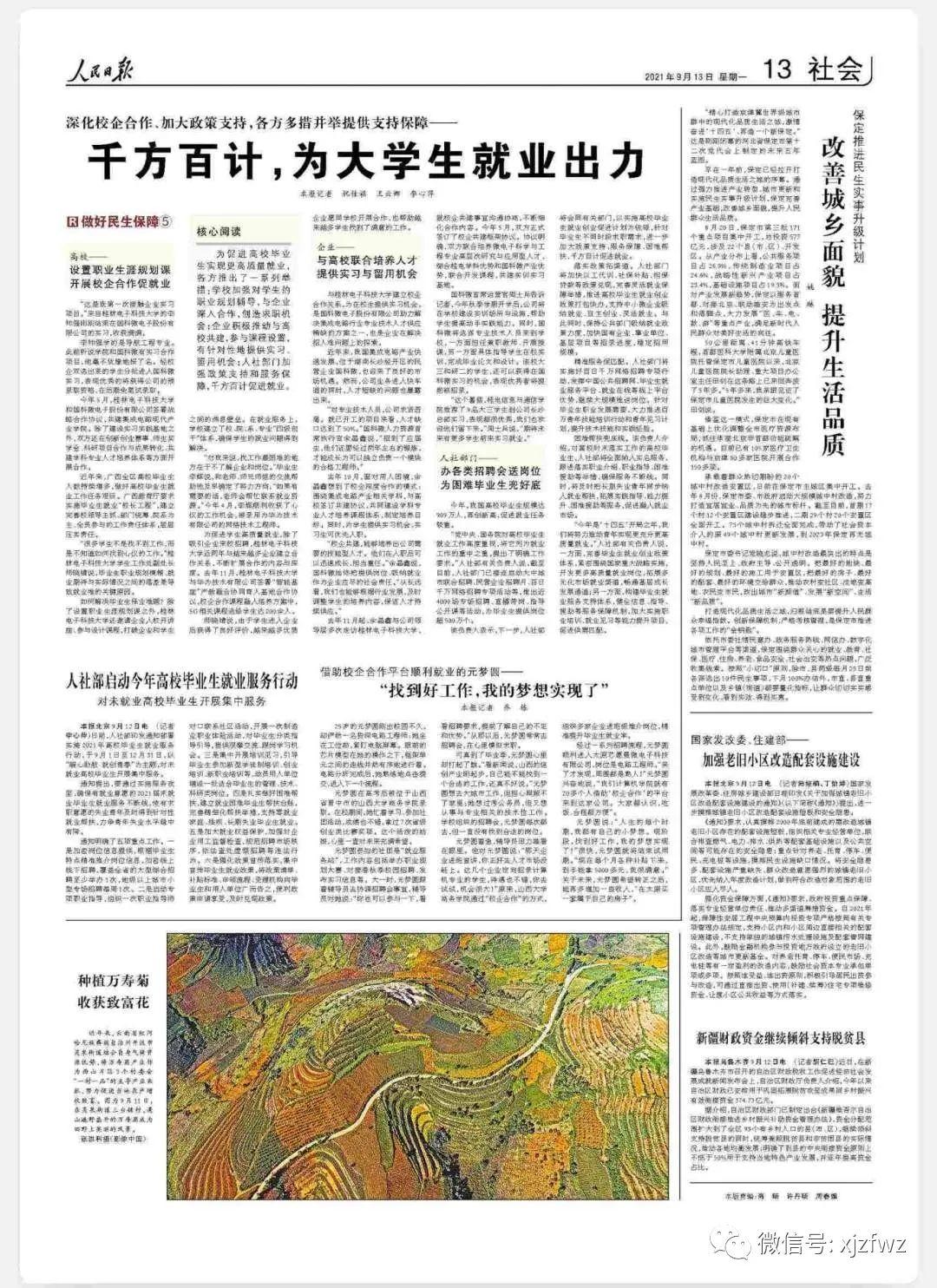 新疆财政资金继续倾斜支持脱贫县