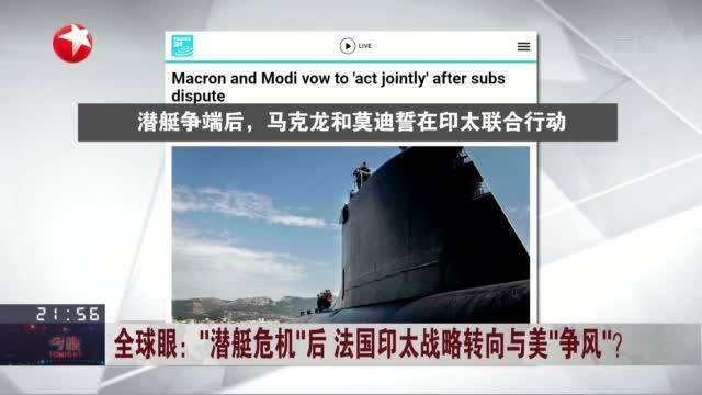 """全球眼:""""潜艇危机""""后 法国印太战略转向与美""""争风""""?"""