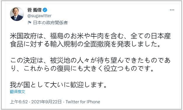 """美国取消""""福岛核食""""进口限制,菅义伟:热烈欢迎!"""