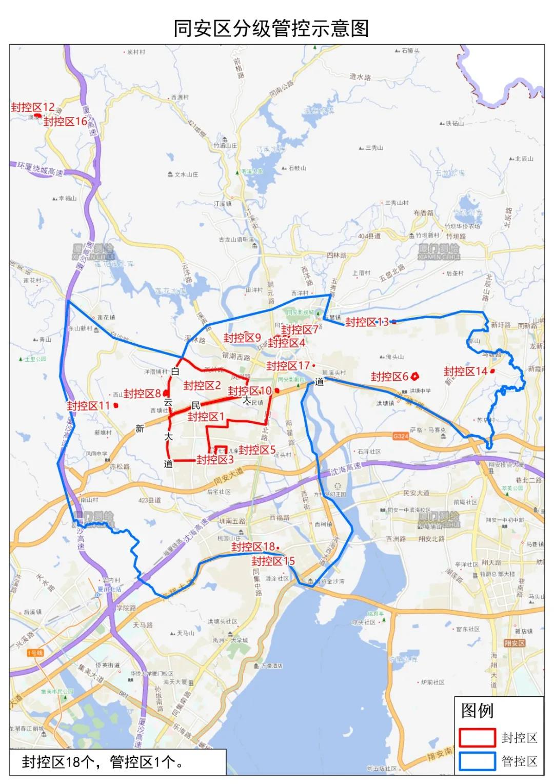 厦门同安区划定18个封控区 实行区域封闭、足不出户、服务上门