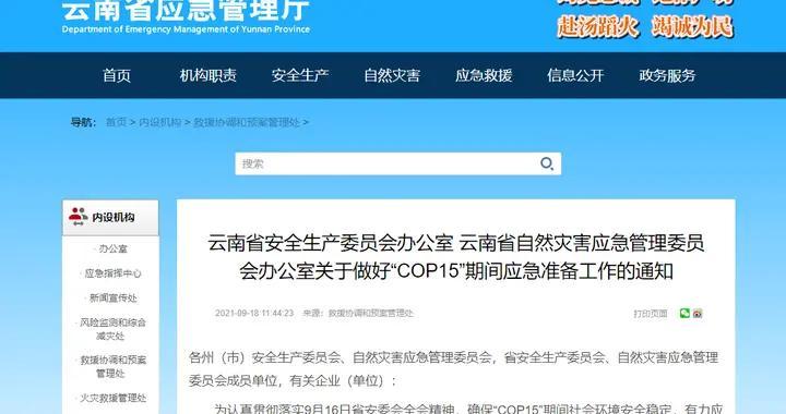 云南两部门印发通知:做好COP15期间应急准备工作