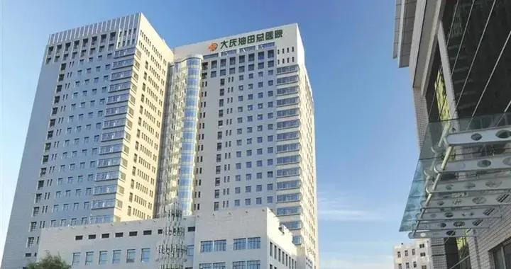 大庆油田总医院关于进一步强化疫情期间门诊和住院患者及陪护人员管理的公告