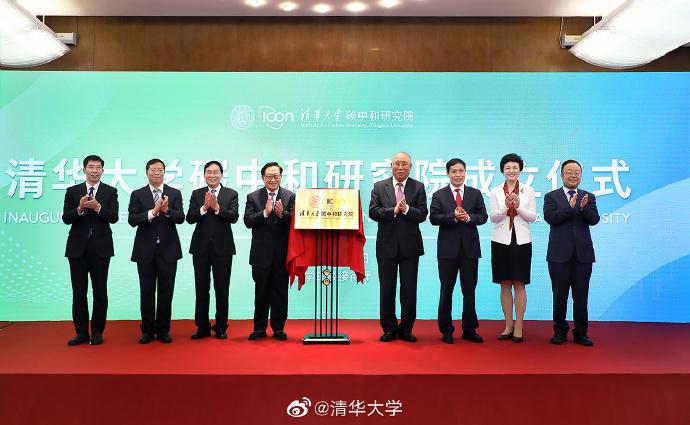 清华大学成立碳中和研究院 中国工程院院士贺克斌任院长