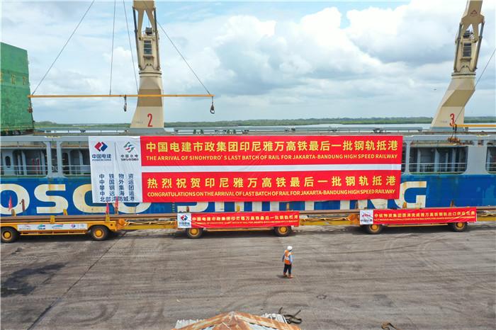 雅万高铁最后一批钢轨运抵印尼芝拉扎港