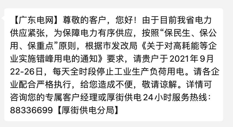 广东启动新一轮限电 部分地区高耗能企业限电一周