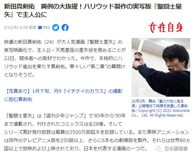 新田真剑佑进军好莱坞 被选为《圣斗士星矢》主角