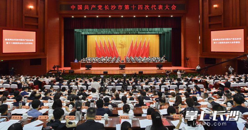 中国共产党长沙市第十四次代表大会开幕