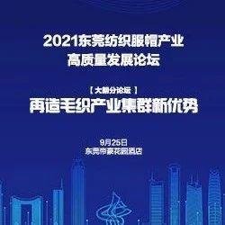 2021东莞大朗纺织论坛9月25日开幕!数十位业界大咖同台共论新机遇,再造毛织产业集群新优势